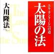 「運命のしがらみに 勇気をもって、  うちかってゆけ!」大川隆法総裁