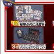 WBS ワールドビジネスサテライト:テレビ東京 2017/11/01(水)