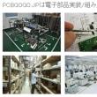 こんな時、基板会社PCBgogoが役に立ちます!ーー基板試作・量産・設計・実装の中華メーカー