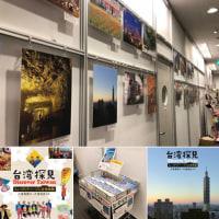 片倉真理女史新刊『台湾探見』写真パネル展~八重洲ブックセンター~