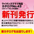 ライオンズクラブ用品カタログNo43新刊発行致しました!
