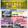 ≪Osaka CampingCarFair 2017~出展車両~≫