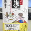 【販売コーナより新刊情報】『素子の碁』・『謎々 将棋・囲碁』