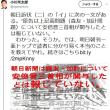 小川榮太郎、朝日の独りよがりに恐れおののくwww・・・森友・加計問題について安倍晋三首相が関与したとは報じていない。