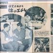 66年前の日本