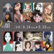 「60の顔」展のおしらせ☆