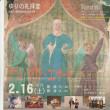 アヴェ・マリア・コンサート2019.2.16
