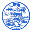 JR北海道・流氷ノロッコ号