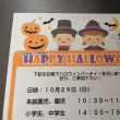Halloween party のご案内