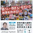 戸隠・飯綱九条の会ニュース No.14