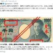 千円札の記号と番号の印刷色、来年3月18日の発行分より変更される。