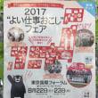 【1日目】2017よい仕事おこしフェア