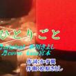 ★氷川きよしの最新曲♪