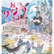 映画 おクジラさま - ふたつの正義の物語