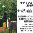 【ラディアルレイズ】【ゴールデンuhihiドナルドン】【発売中】