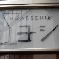 【閉店】 BRASSERIE ヨシ