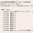FLOWER KNIGHT GIRL 1000日目ログボ