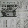 田口 京口 昨日のタイトルマッチ 読売、スポニチより