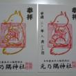 ちょい旅一泊二日 広島・山口の旅 2日目 元乃隅稲成神社