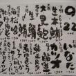 9月22日(金)営業18:30~23:30