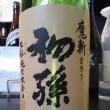 山形県酒田の地酒 初孫 魔斬 生もと純米本辛口 東北銘醸さんの醸す銘柄