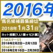 2016年産 馬名選挙2ndステージ開幕!