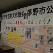 小平選手応援で盛り上がる茅野市公民館で「パンとコーヒー講座」2日目開催。