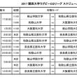 2017 関西大学ラグビーリーグ試合日程