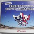 東京五輪 寄付金付き切手