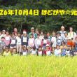 平成26年10月4日(土)9時30分~12時 元気村大イベント『稲刈り』開催