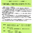 食事サービスセミナーin北海道 開催