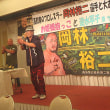 チャンピオンと大おきゃく2017【Vol.3】