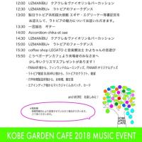 イベントのお知らせ:こうべガーデンカフェ 2018@須磨離宮公園