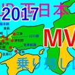 JR西日本乗り残し状況が2017年度MVP! 鉄道LINEスタンプ制作快調! 当ブログのランキング