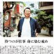 俳優 石蔵三郎さん 高倉 健さんからの言葉