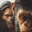 映画「猿の惑星:聖戦記(グレート・ウォー)」@109シネマズ木場