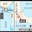 【メキシコの地震】