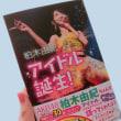 """誰からも愛される「鹿児島の腹黒アイドル」柏木由紀さんの・・・""""小説発売!"""""""