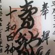 《青森県》十和田神社