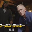 映画/ローガン・ラッキー