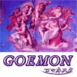 平成30年(2018)2月15~18日 第八回 システィーナ歌舞伎 「GOEMON ロマネスク」