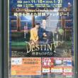 「DESTINY 鎌倉ものがたり」公開記念スタンプラリー
