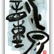 一日一書 1374 水泉動(七十二候)