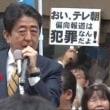朝日新聞をはじめ極左反日反米マスゴミが不要かを今回の衆院選で国民は知り尽くした!!
