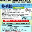 8/30(水) 企業説明会 企業がやってくるDAY!開催