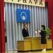 入学式を行いました。