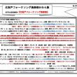 No.56_北坂戸フォークソング倶楽部かわら版の掲載開始