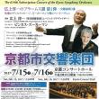 京都市交響楽団 第614回定期演奏会