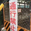 学校のブロック塀緊急点検