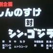 シン・ゴジラ地上波初放送(1)